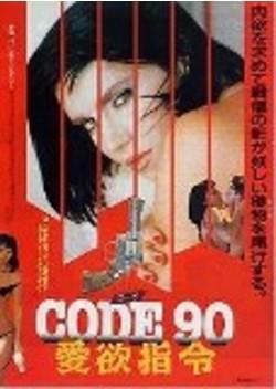 CODE90/愛欲指令