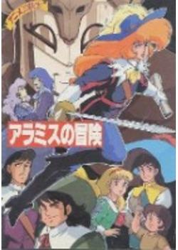 アニメ三銃士 アラミスの冒険