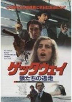 ゲッタウェイ/狼たちの逃走