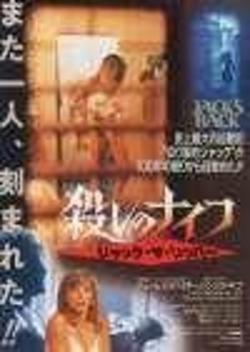 殺しのナイフ/ジャック・ザ・リッパー
