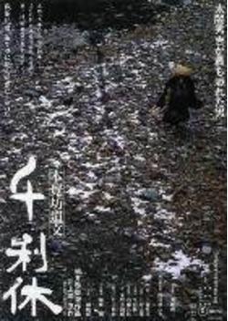 千利休 本覺坊遺文