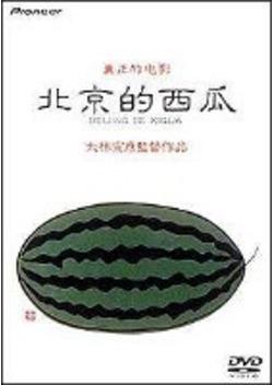 北京的西瓜