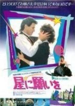 星に願いを (1987)