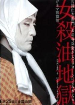 シネマ歌舞伎 大江戸りびんぐでっど