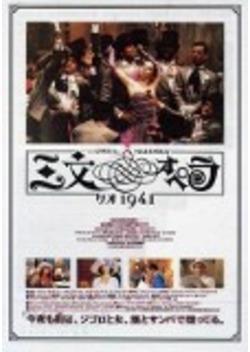 三文オペラ/リオ1941