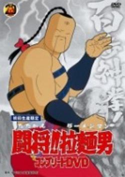 闘将!!拉麺男