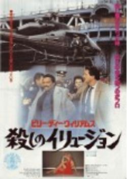 ビリー・ディー・ウィリアムス/殺しのイリュージョン
