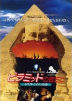 ピラミッドの彼方に -ホワイト・ライオン伝説-