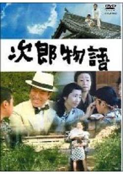 次郎物語(1987)
