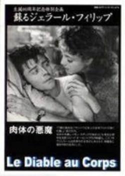 肉体の悪魔 (1926)