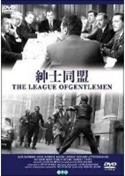 紳士同盟(1960)