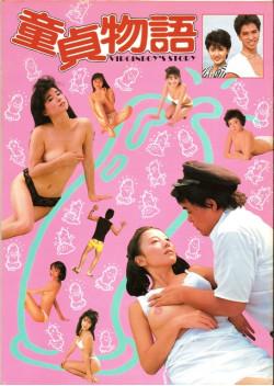 童貞物語(1986)