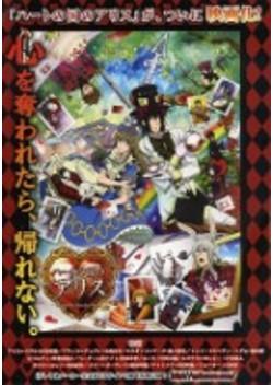 劇場版ハートの国のアリス ~Wonderful Wonder World~