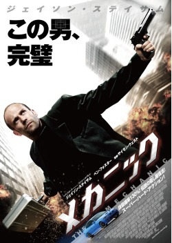 メカニック (2011)