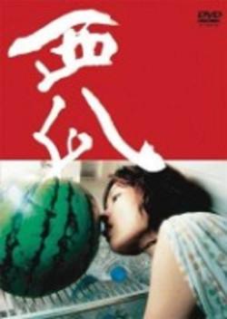 西瓜(2005)