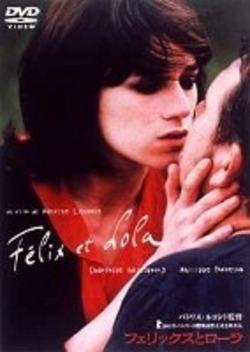 フェリックスとローラ