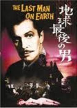地球最後の男