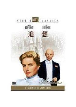 追想(1956)