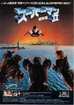 スーパーマン II 冒険篇