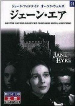 ジェーン・エア (1940)