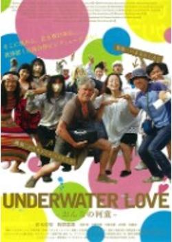 UNDERWATER LOVE -おんなの河童-