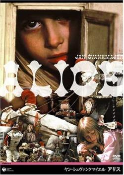 アリス (1988)