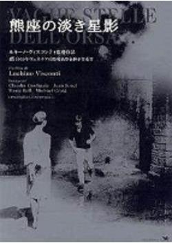 熊座の淡き星影(1965)