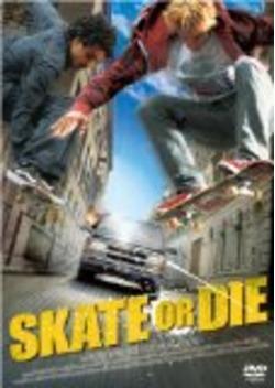 スケート・オア・ダイ