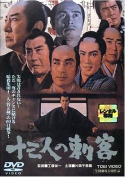 十三人の刺客 (1963)