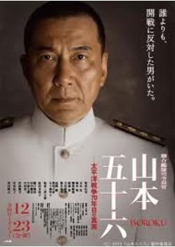 聯合艦隊司令長官 山本五十六 太平洋戦争70年目の真実