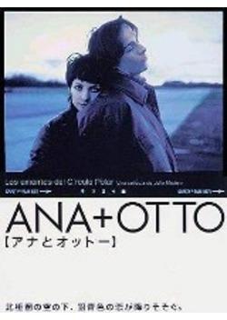 アナとオットー