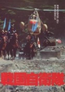 戦国自衛隊