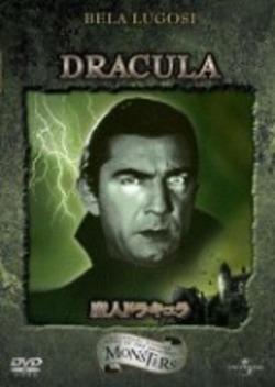 魔人ドラキュラ