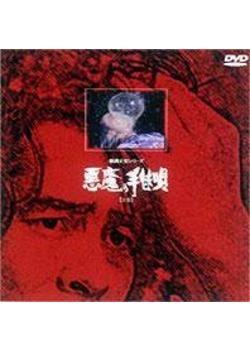 悪魔の手鞠唄 (1961)