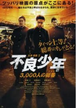 不良少年 3000人の総番(アタマ)