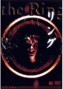 リング (1998)