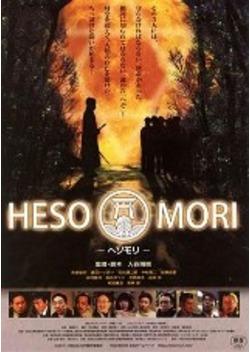 HESOMORI -ヘソモリ-