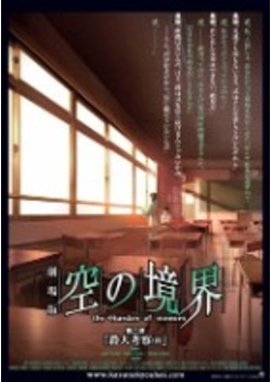 劇場版 空の境界/第二章 殺人考察(前)