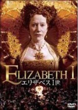 エリザベス1世 ?愛と陰謀の王宮?