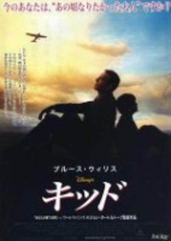 キッド(2000)