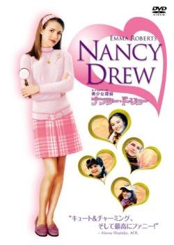 美少女探偵ナンシー・ドリュー