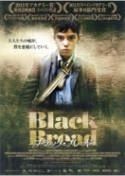 ブラック・ブレッド