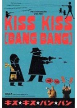 キス★キス★バン★バン