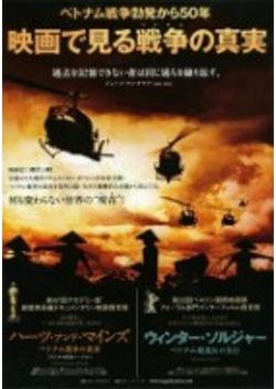 ハーツ・アンド・マインズ ベトナム戦争の真実