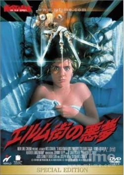 エルム街の悪夢 (1984)