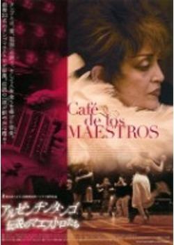 アルゼンチンタンゴ 伝説のマエストロたち