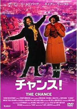 チャンス! (1996)