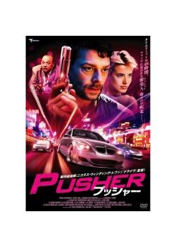 プッシャー (2012)