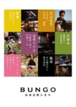 BUNGO -日本文学シネマ- 高瀬舟