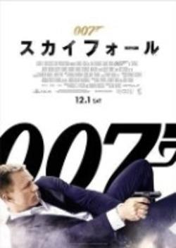 007/スカイフォール
